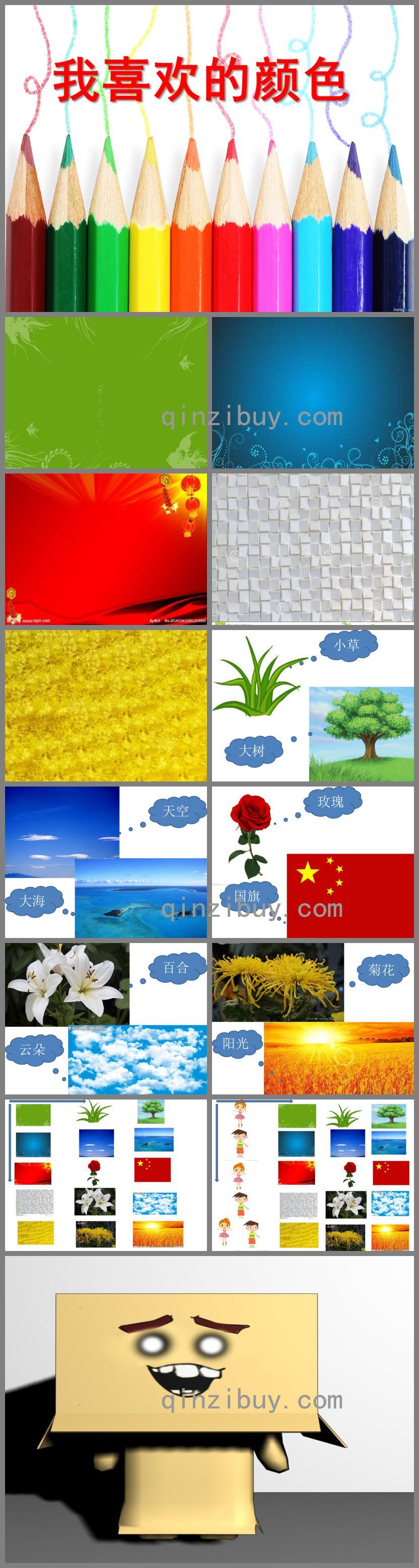 中班语言我喜欢的颜色PPT课件