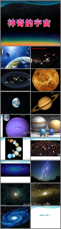大班科学神奇的宇宙PPT课件