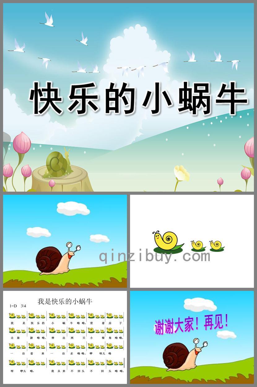 中班音乐活动快乐的小蜗牛PPT课件歌曲