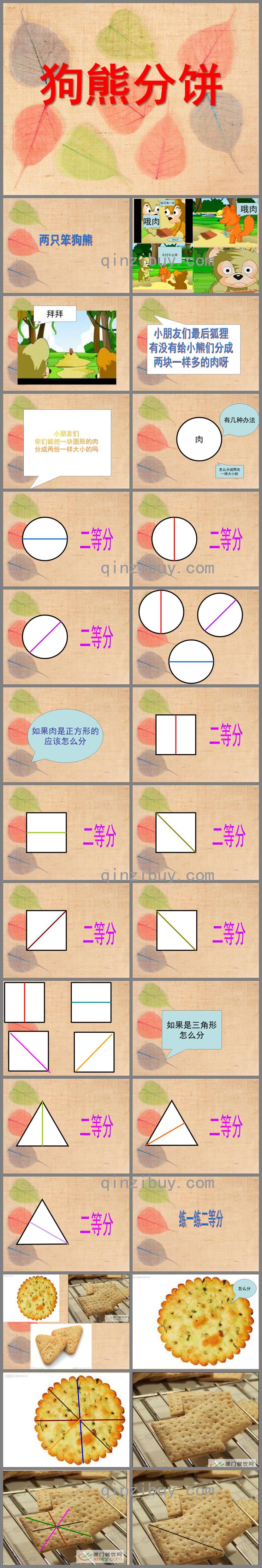 大班数学狗熊分饼PPT课件