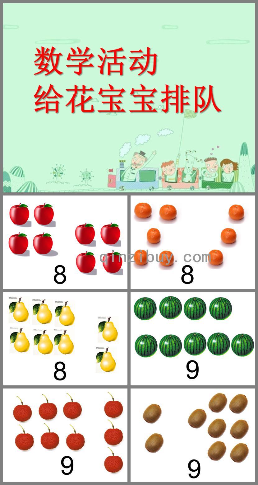 中班数学优质课给花宝宝排队PPT课件