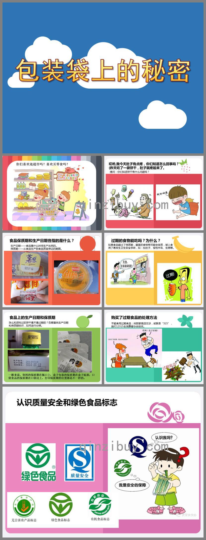 幼儿园健康包装袋上的秘密PPT课件