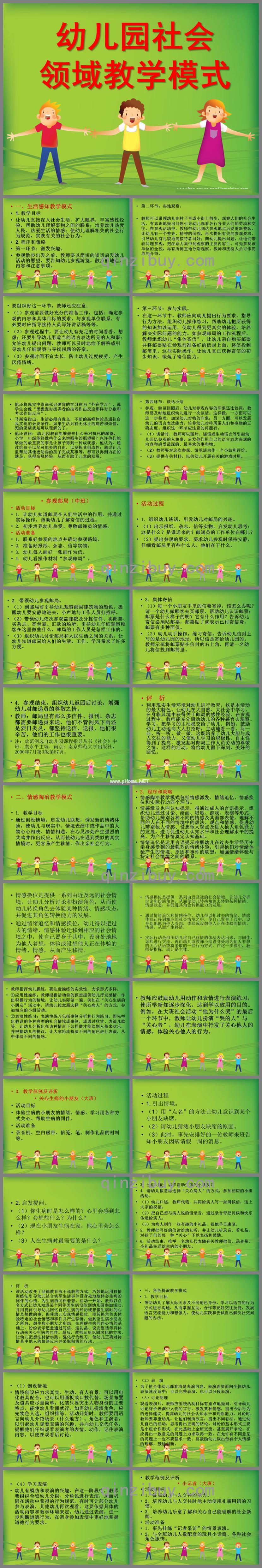 幼儿园社会领域教学模式PPT课件