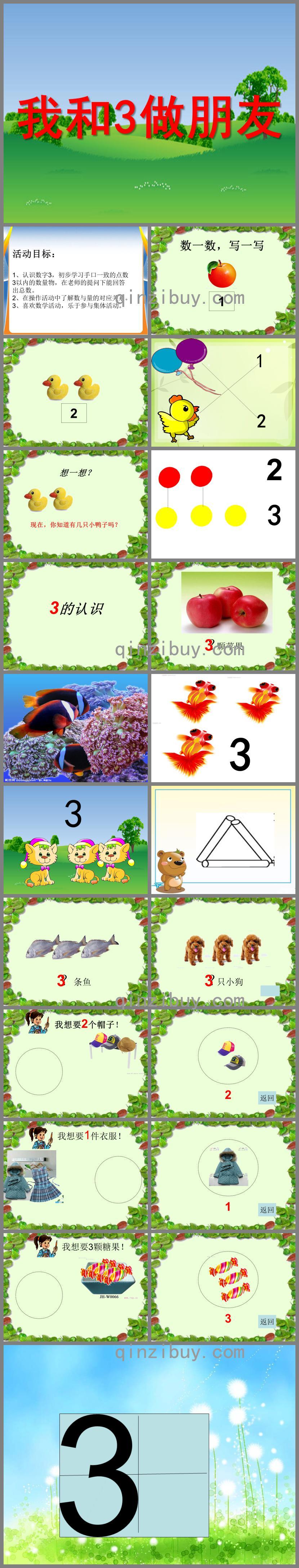 幼儿园认识数字3PPT课件