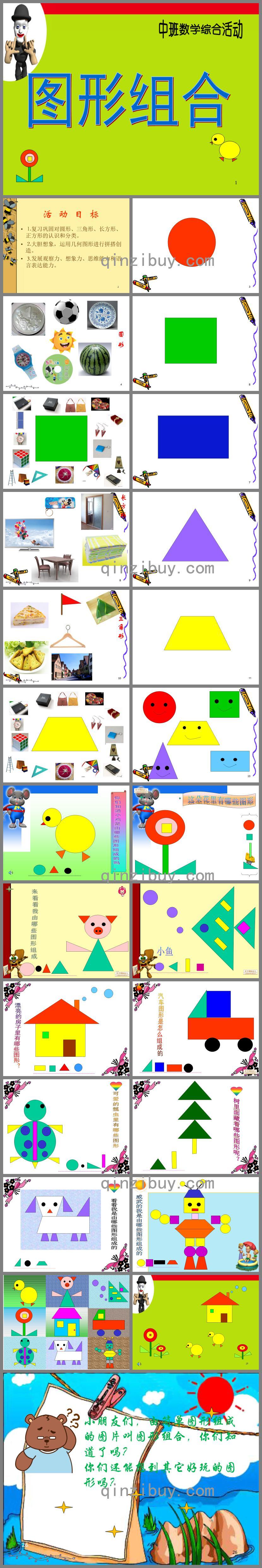 中班数学图形组合PPT课件