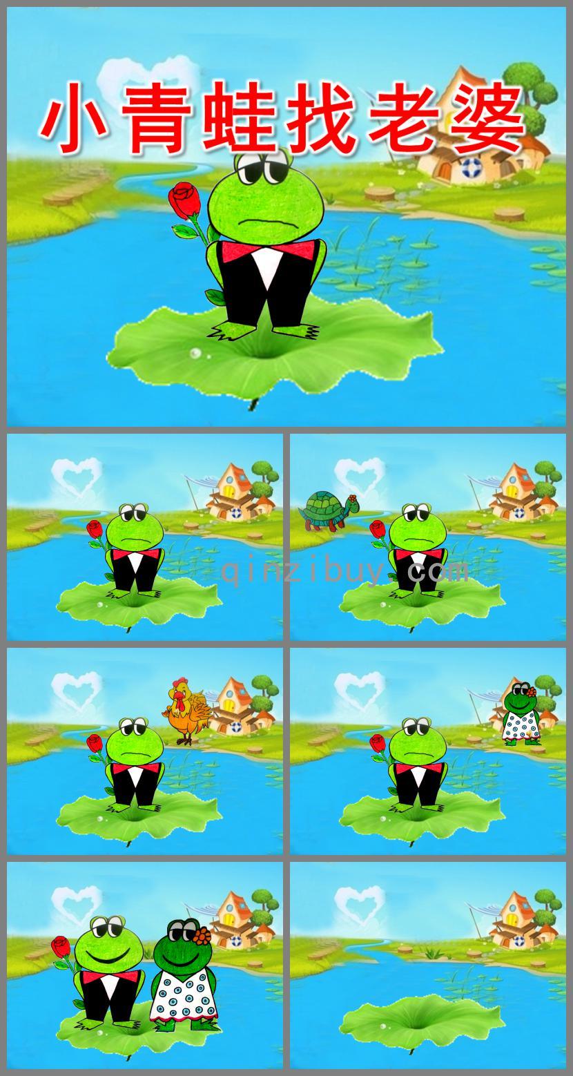 幼儿园奥尔夫音乐小青蛙找老婆PPT课件