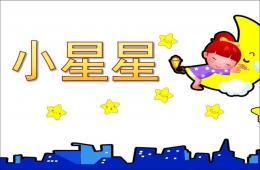 幼儿园音乐公开课小星星PPT课件歌曲