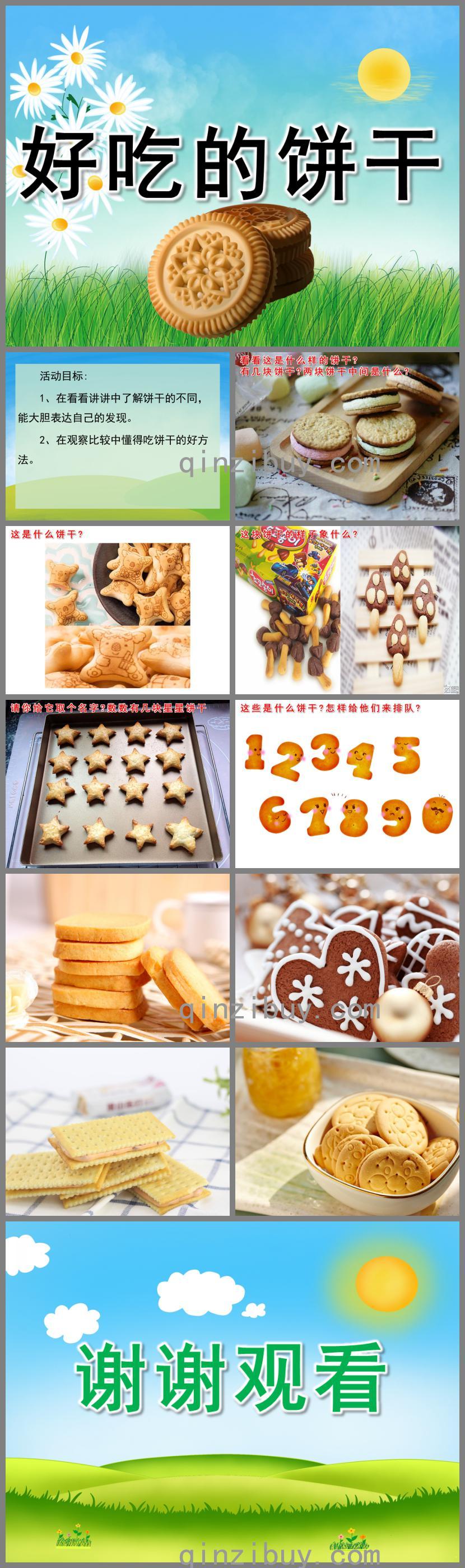 小班健康好吃的饼干PPT课件