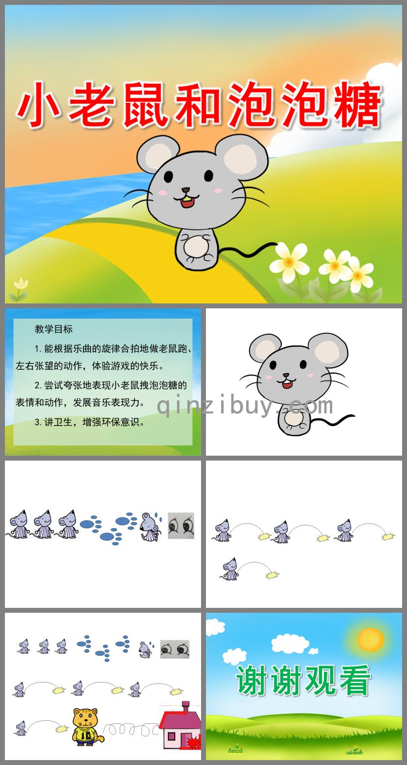 中班韵律活动小老鼠和泡泡糖PPT课件音效音乐