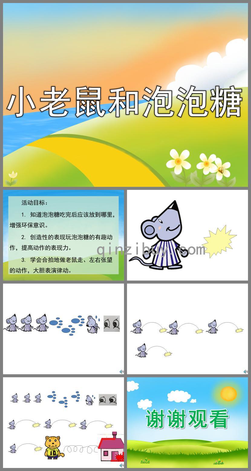 中班韵律小老鼠和泡泡糖PPT课件音乐
