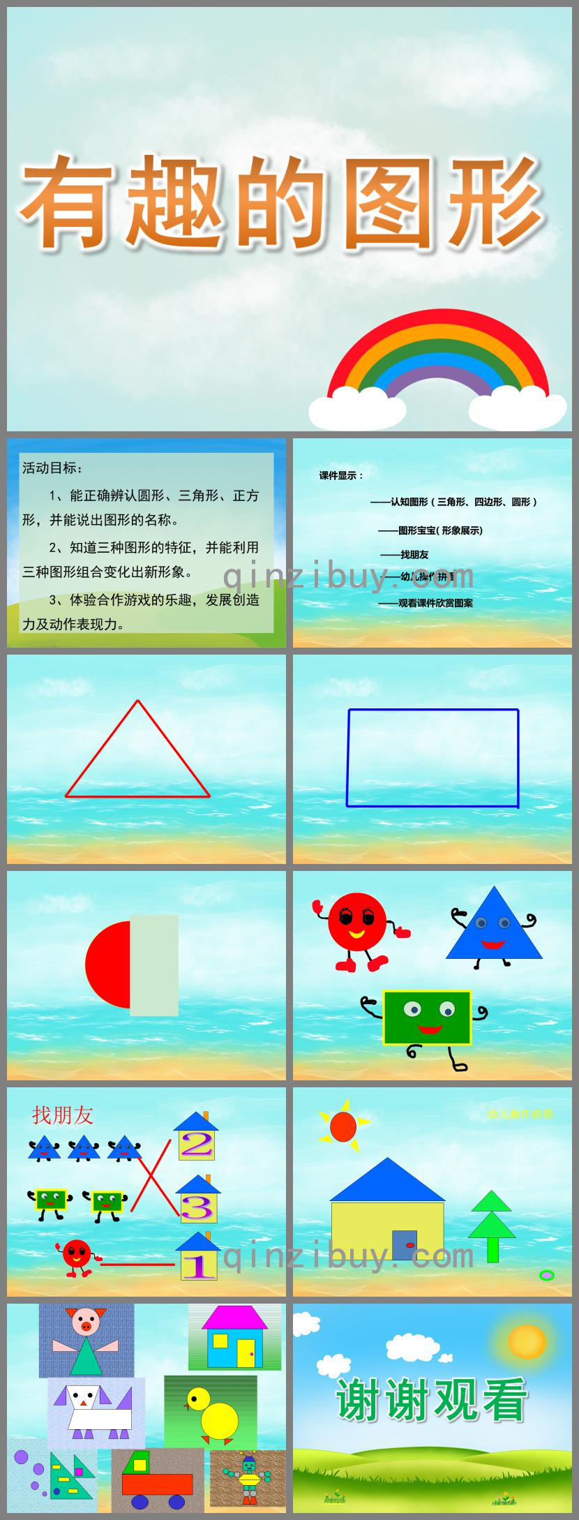 小班数学活动有趣的图形PPT课件