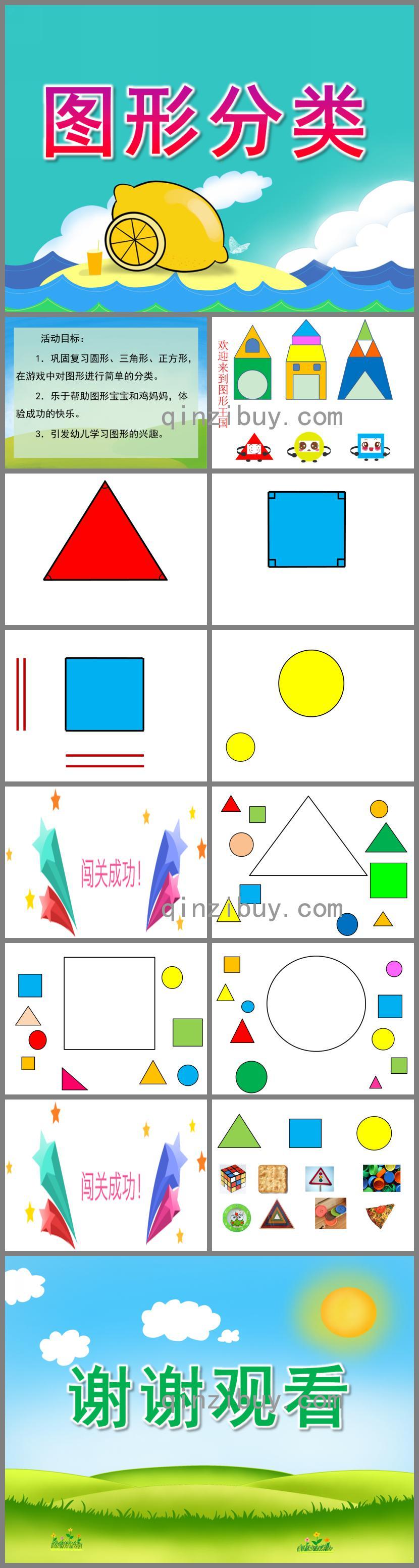 小班数学图形分类PPT课件