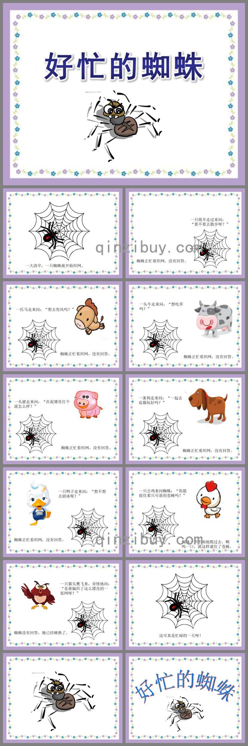中班语言好忙的蜘蛛PPT课件