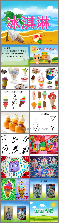 中班美术冰淇淋PPT课件