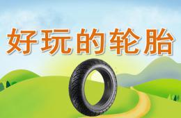 中班体育玩轮胎PPT课件