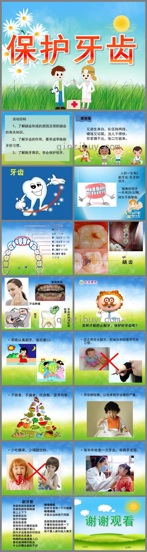 大班健康活动保护牙齿PPT课件