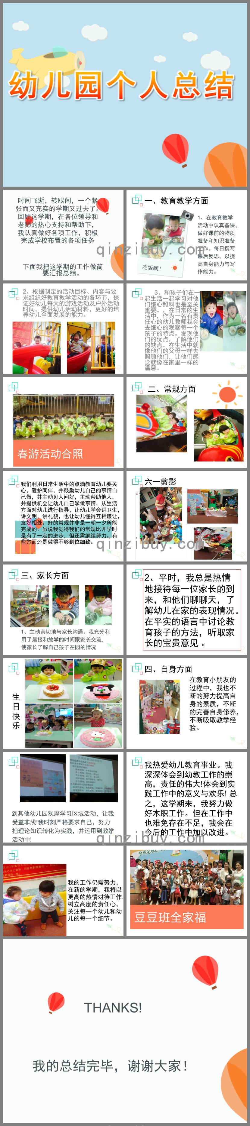 幼儿园个人总结PPT课件
