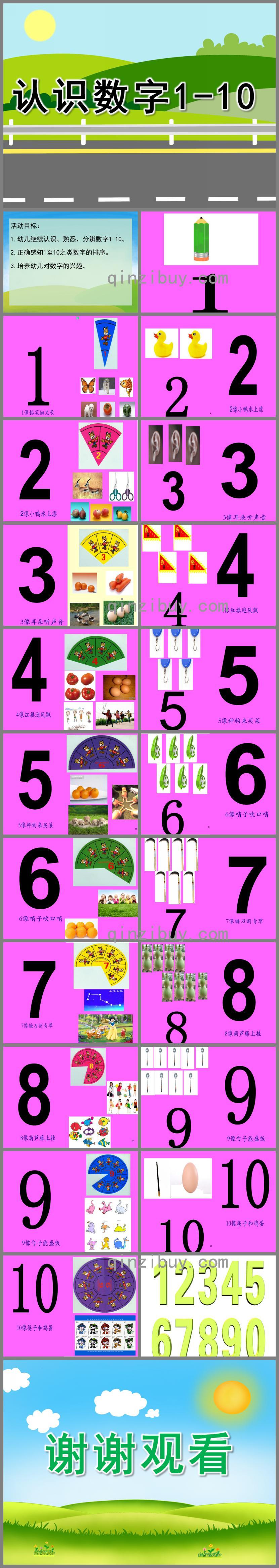 幼儿园数学认识数字1-10的PPT课件