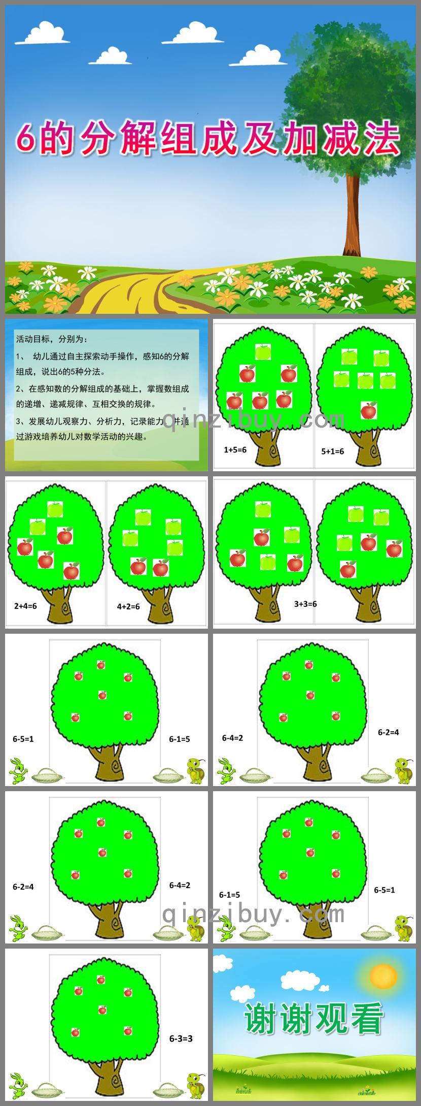 大班数学6的分解组成及加减法PPT课件