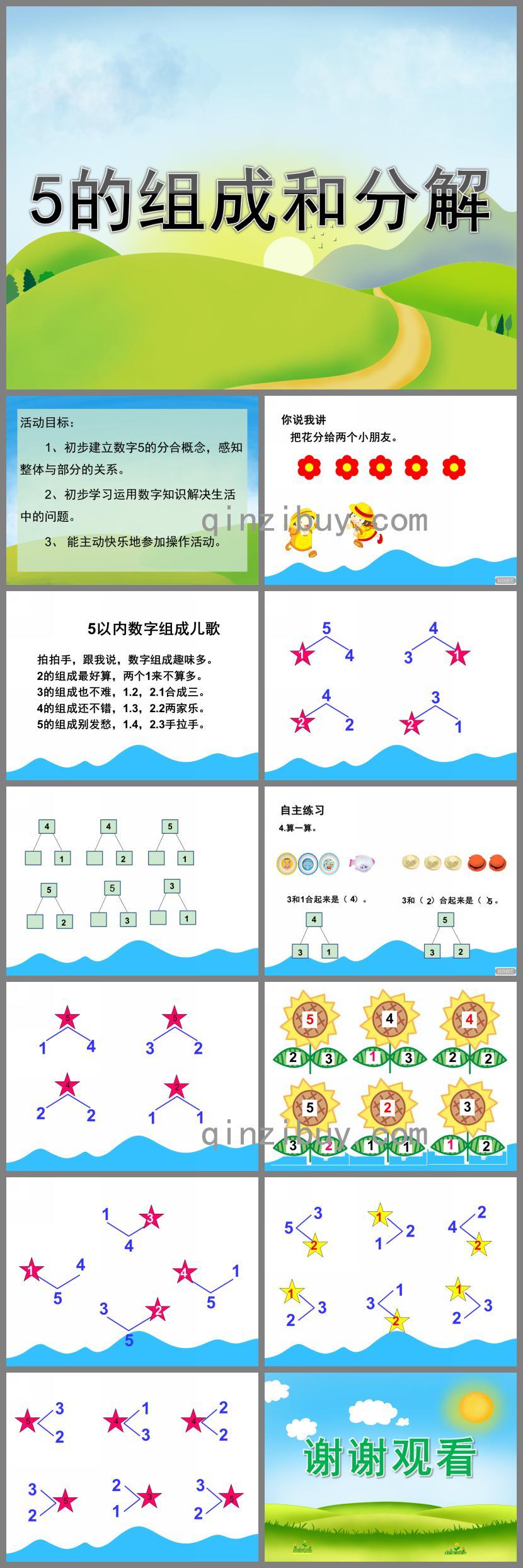 大班数学5的组成和分解PPT课件