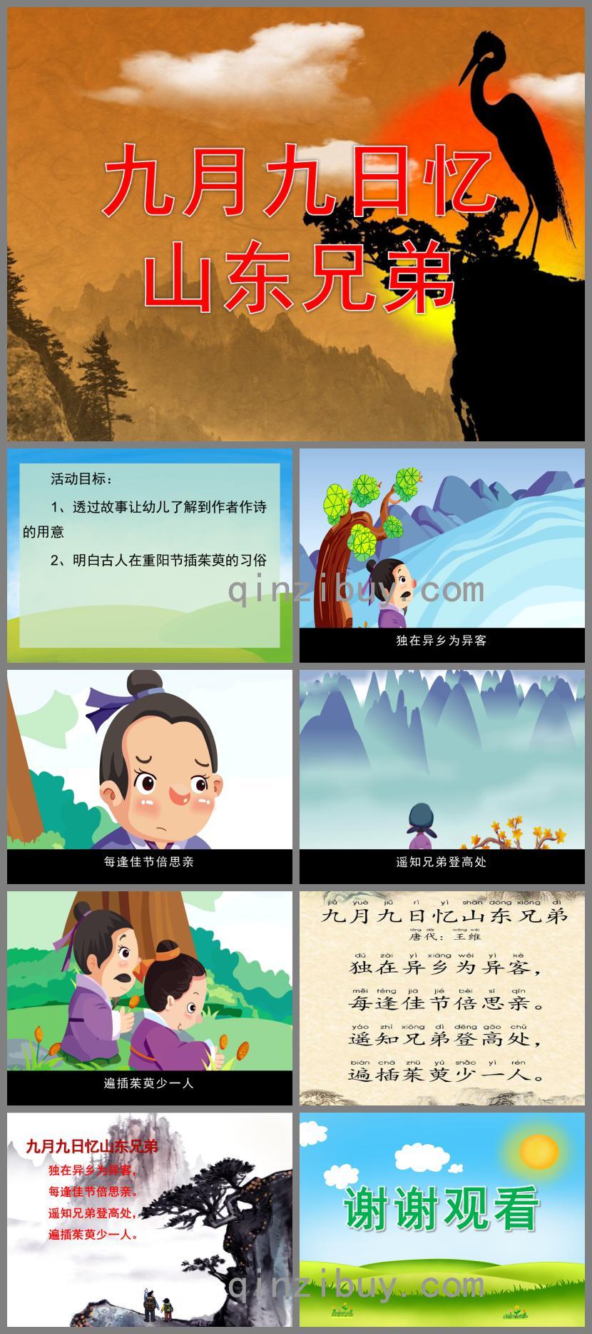 大班重阳节古诗九月九日忆山东兄弟PPT课件动画