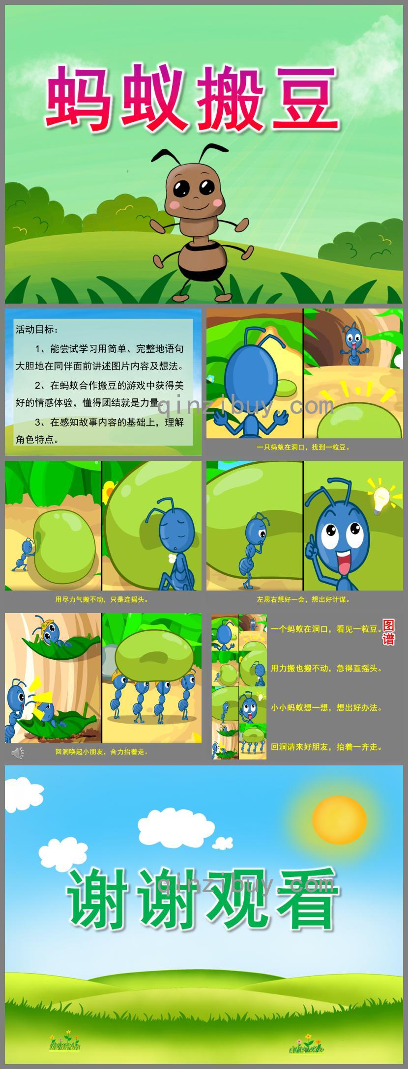 幼儿园蚂蚁搬豆PPT课件动画音乐