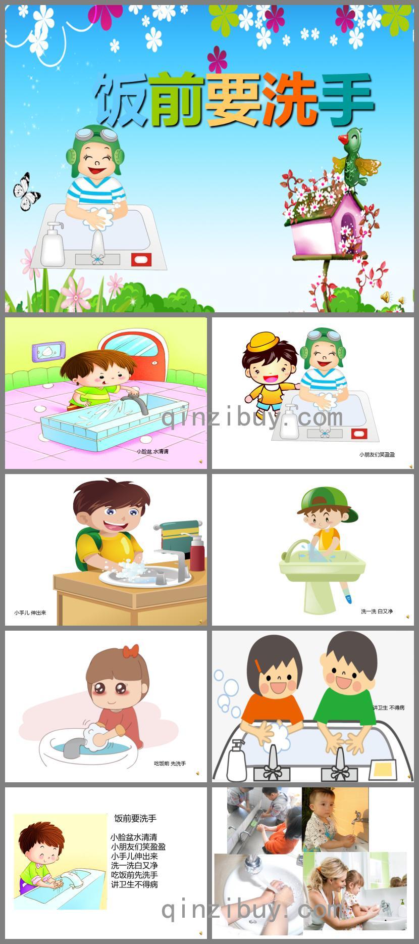 幼儿园儿歌饭前要洗手PPT课件音乐配音
