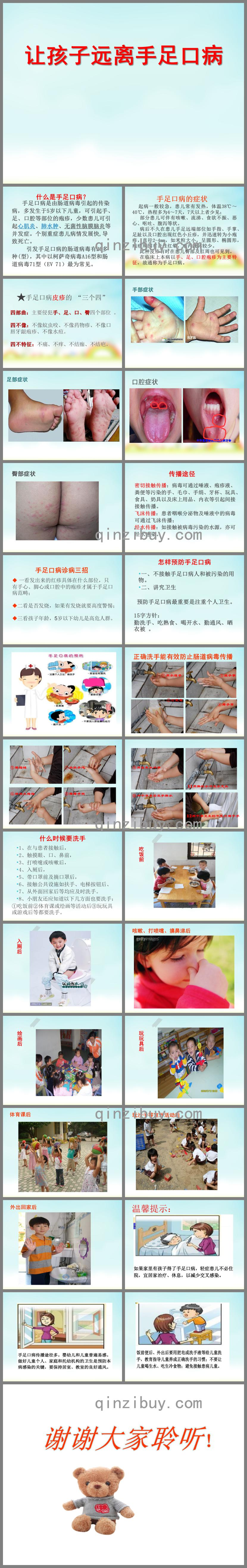 幼儿园健康教育手足口病的预防ppt课件
