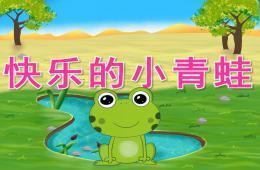 中班体育快乐的小青蛙PPT课件音频