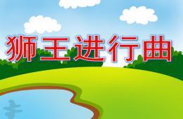 幼儿园音乐狮王进行曲PPT课件歌曲