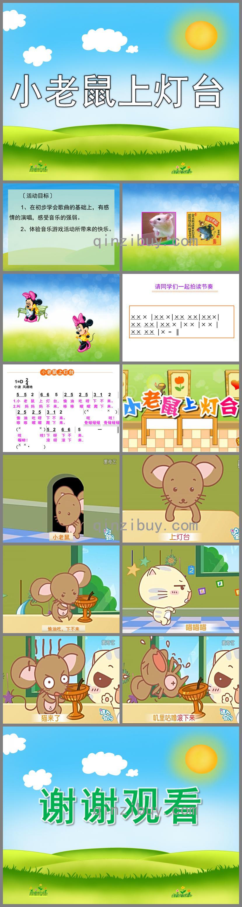 幼儿园音乐小老鼠上灯台PPT课件歌曲