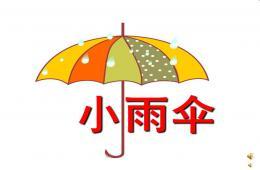 幼儿园儿歌小雨伞PPT课件配音音乐
