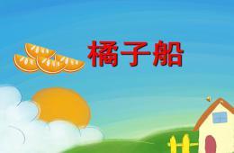 幼儿园儿歌橘子船PPT课件配音音乐