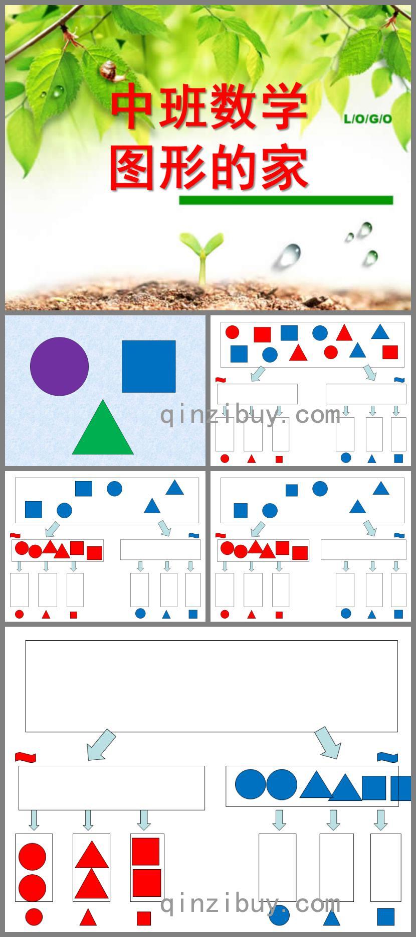 中班数学图形的家PPT课件