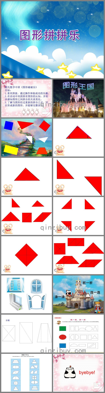 蒙氏中班数学图形拼拼乐PPT课件