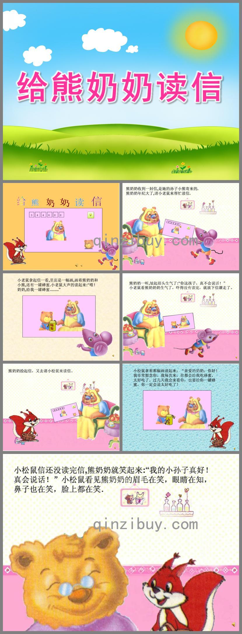 中班语言活动给熊奶奶读信PPT课件配音音乐