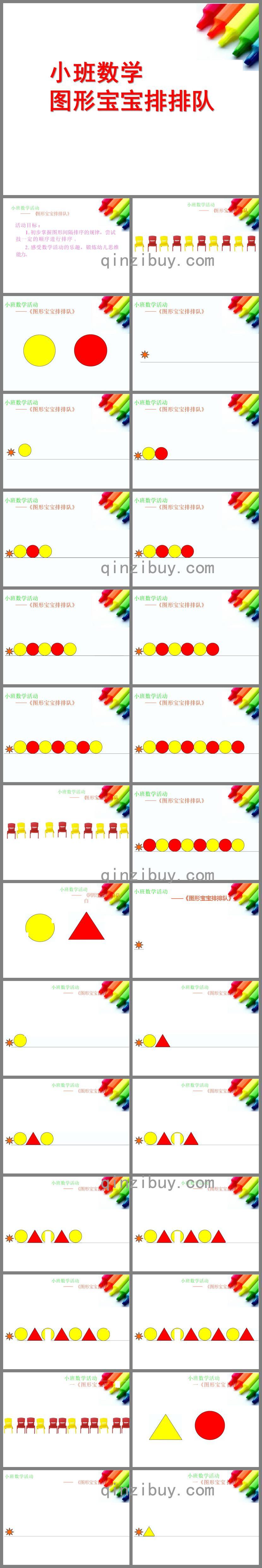 小班数学图形宝宝排排队PPT课件