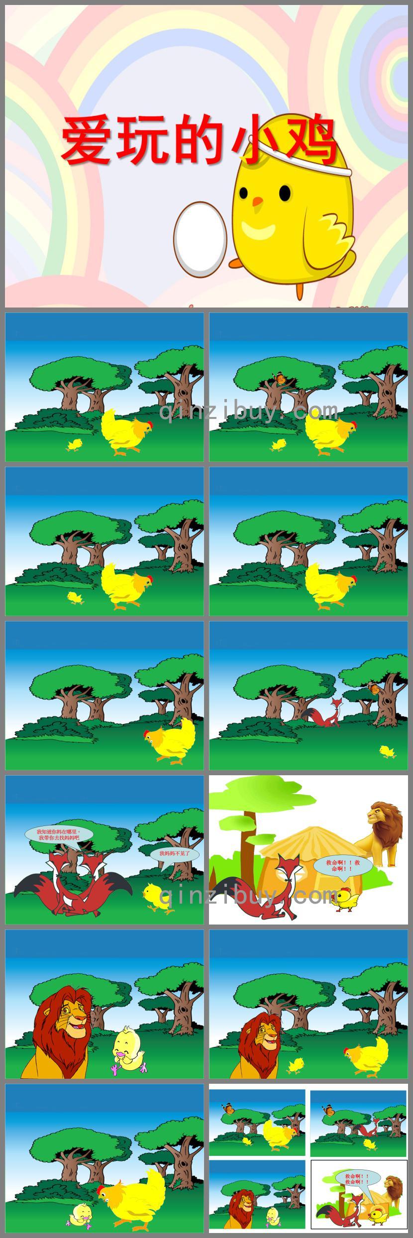 小班语言爱玩的小鸡PPT课件