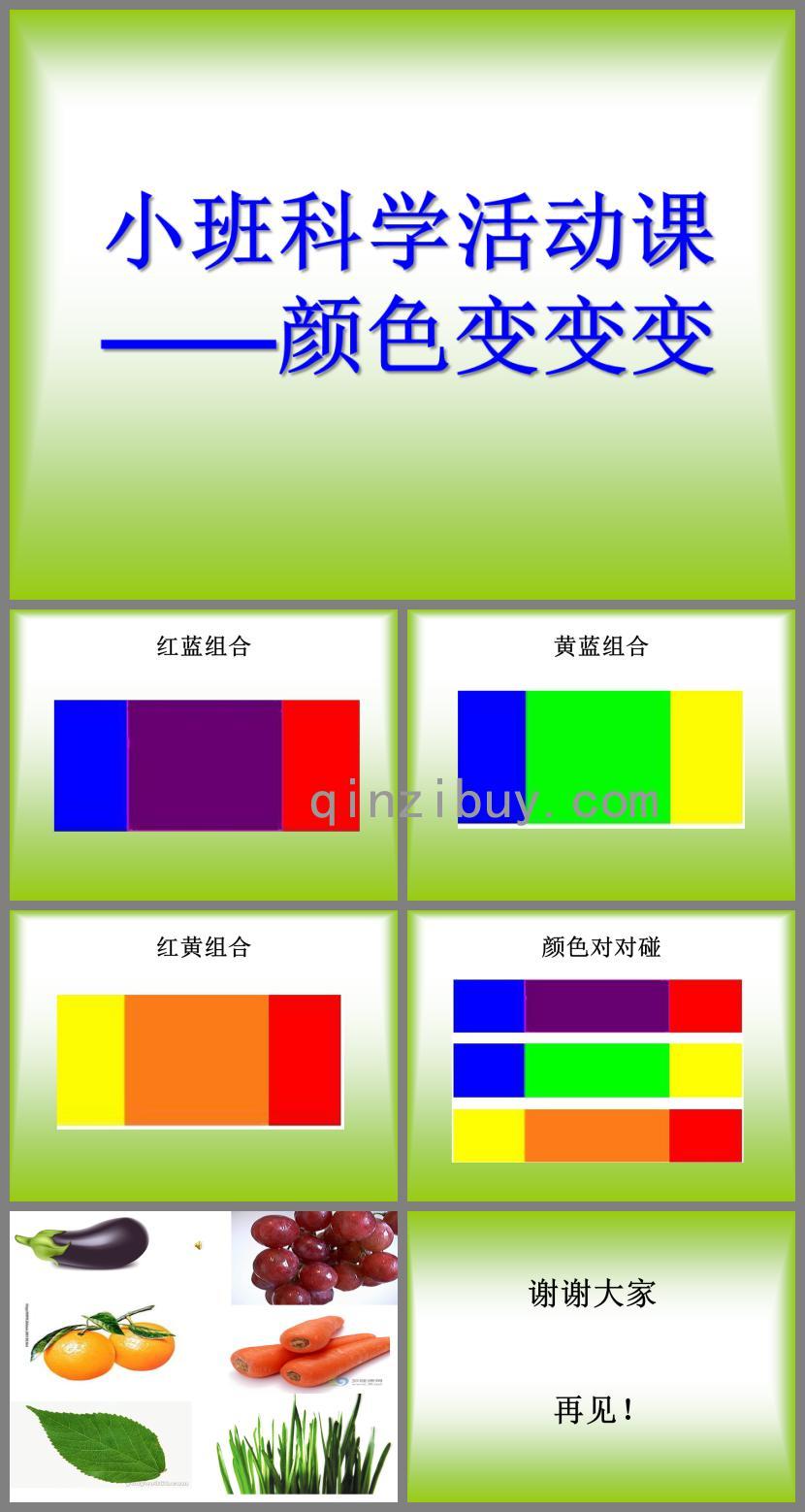 小班科学活动颜色对对碰PPT课件