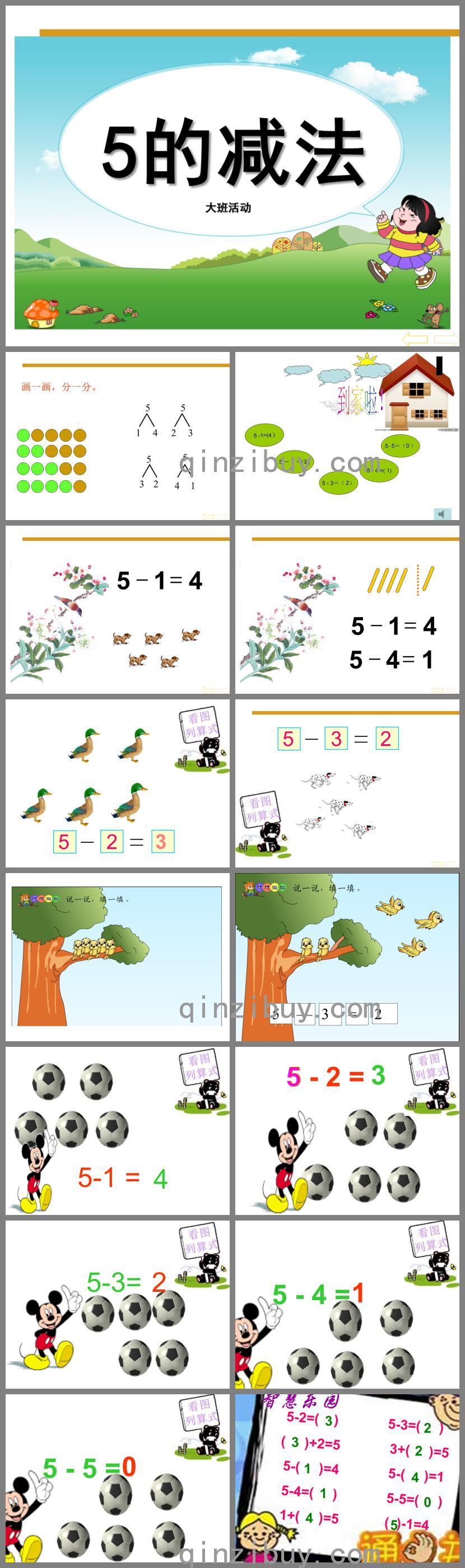 大班数学活动5的减法PPT课件