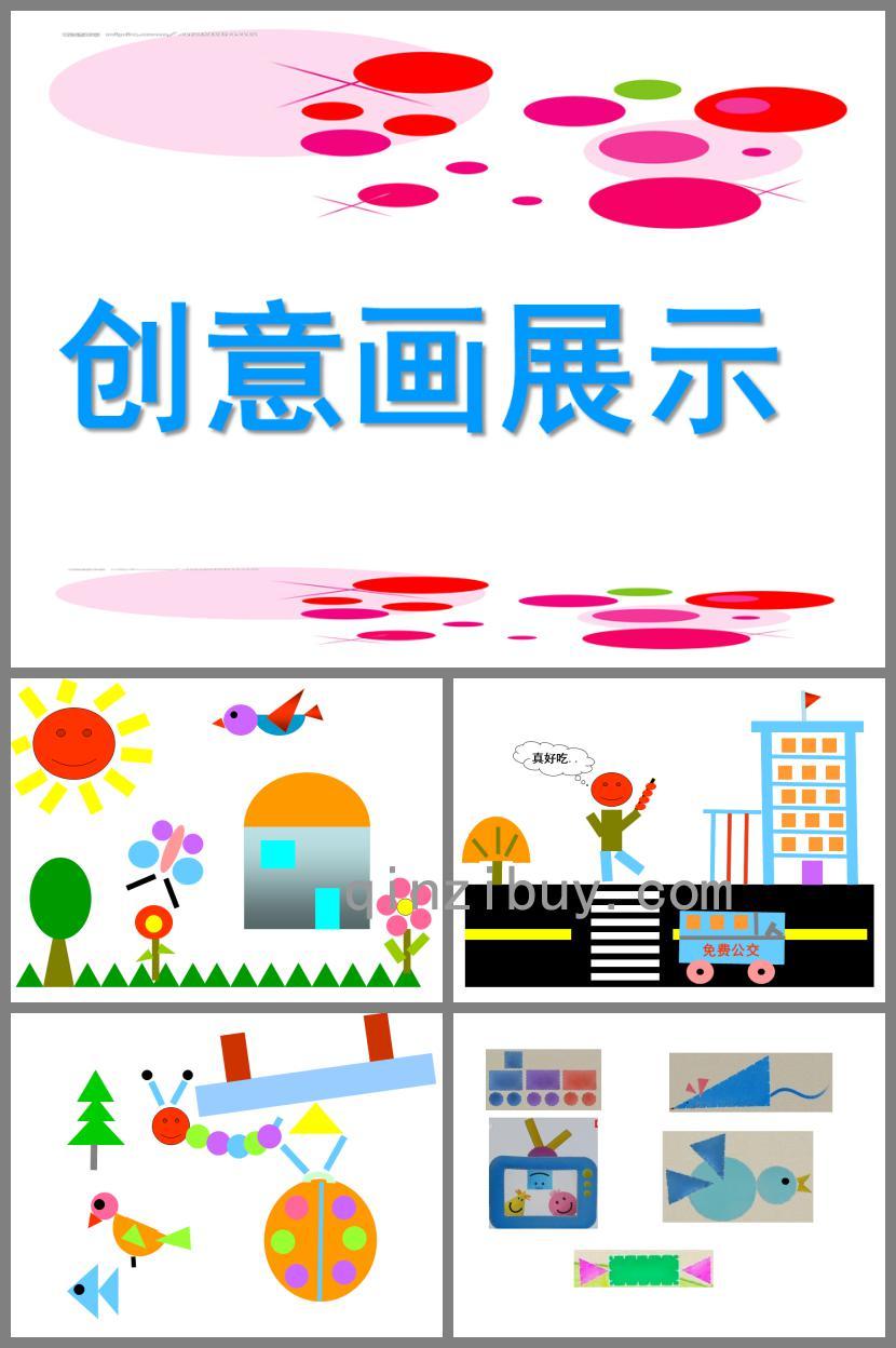 大班美术图形创意画展示PPT课件