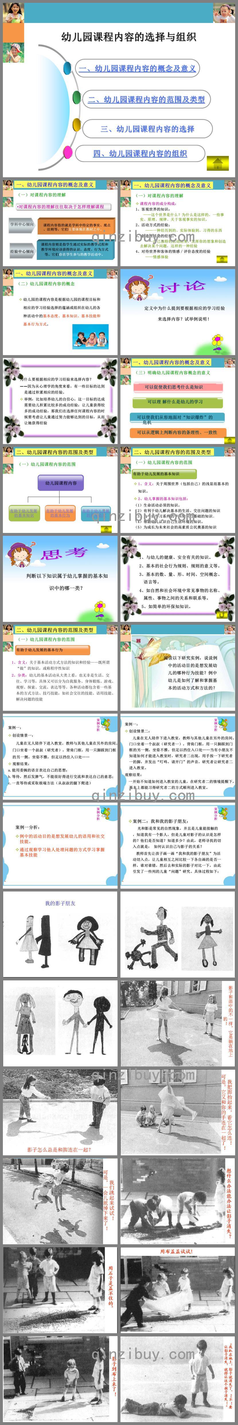 幼儿园课程内容的选择与组织PPT课件