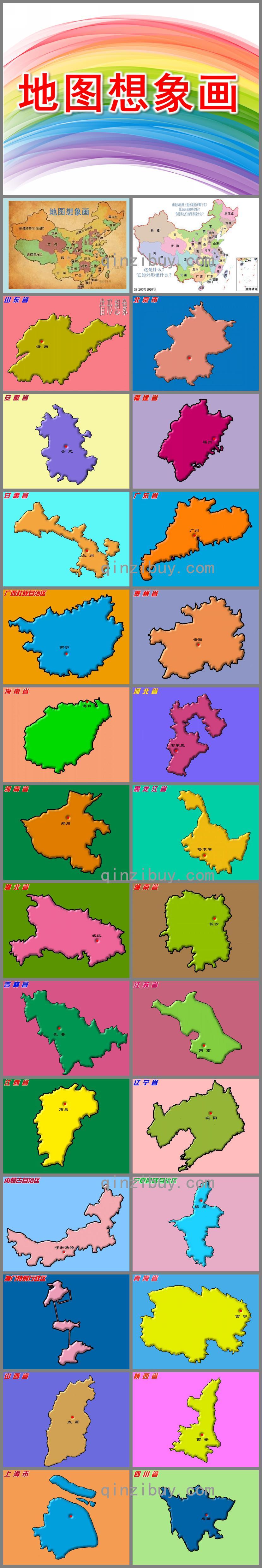 大班美术地图想象画PPT课件