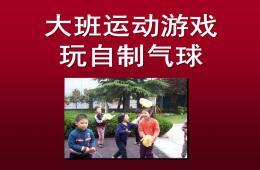 大班运动游戏玩自制气球PPT课件