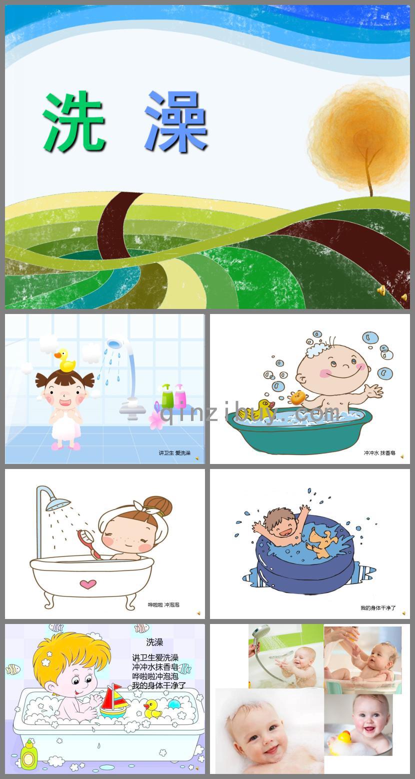 幼儿园儿歌洗澡PPT课件配音音乐
