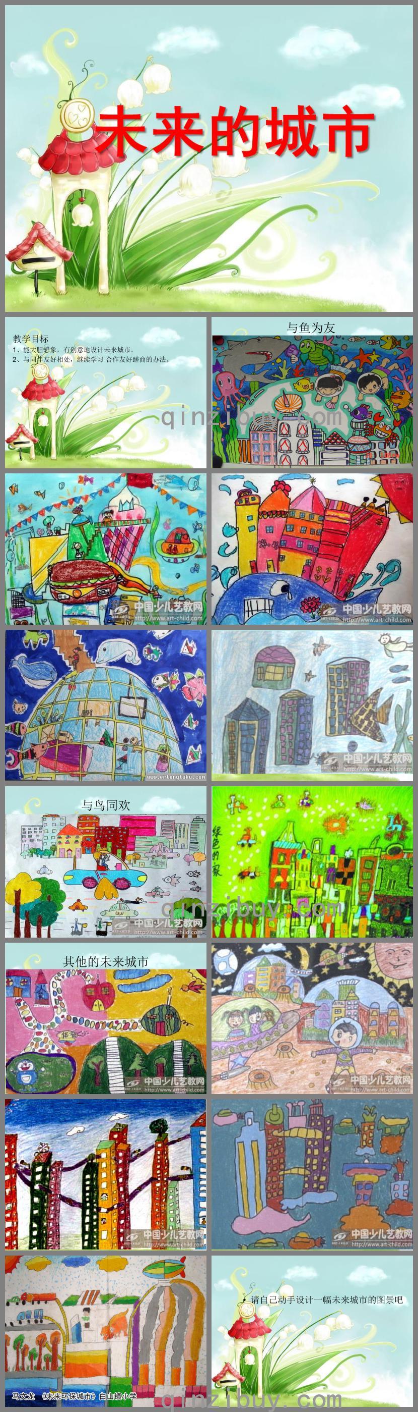 大班绘画未来的城市PPT课件