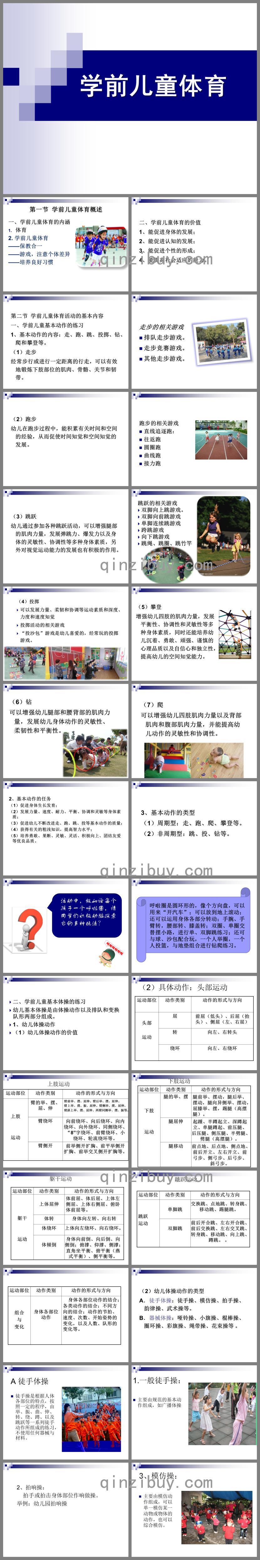 幼儿园学前儿童体育PPT课件