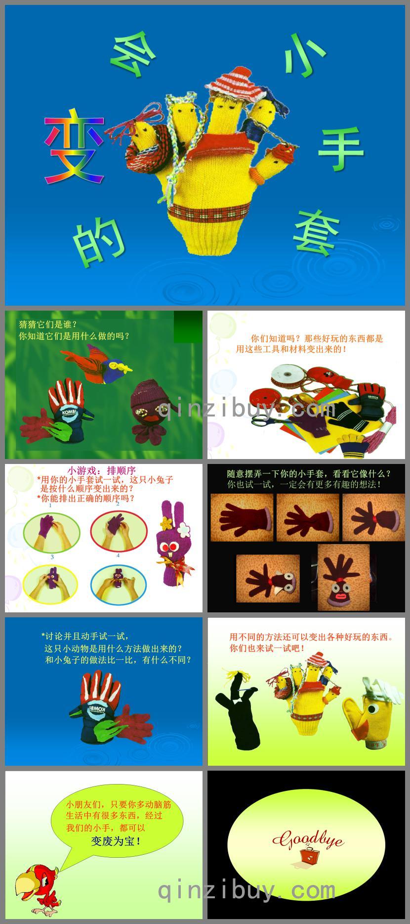 幼儿园有趣的的小手套PPT课件