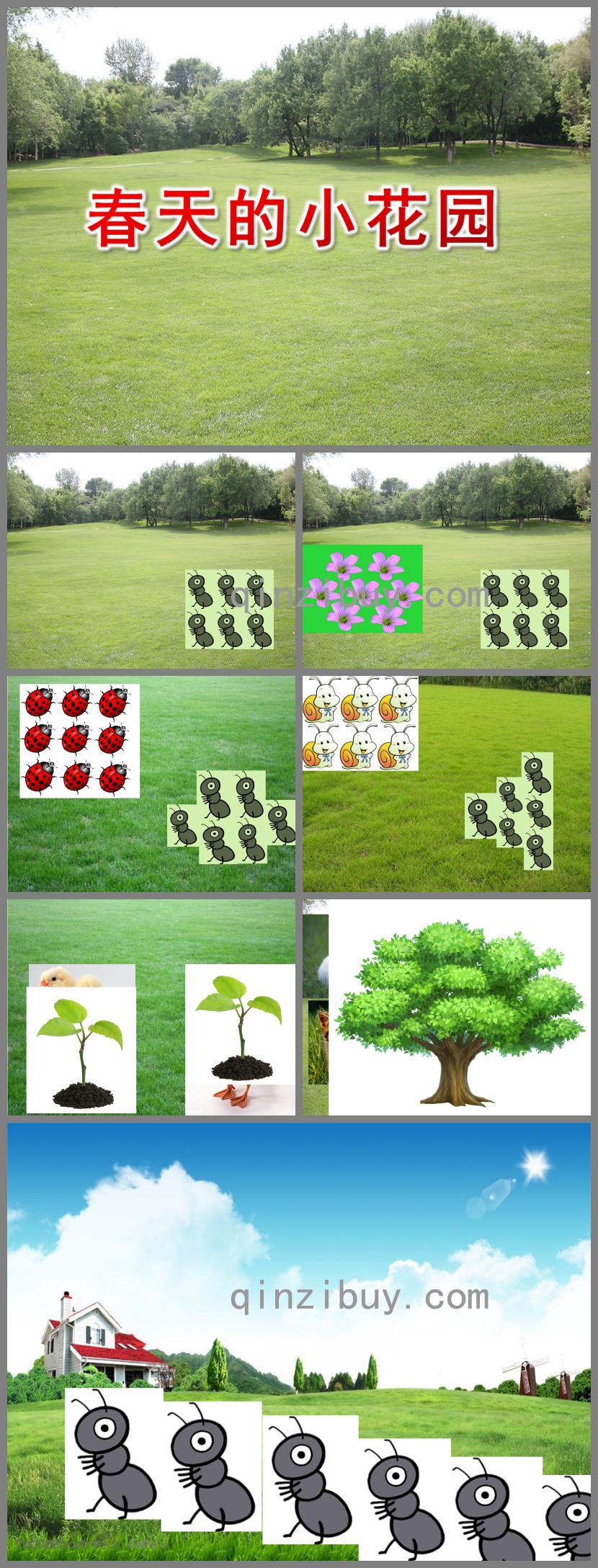 小班美术春天的小花园PPT课件