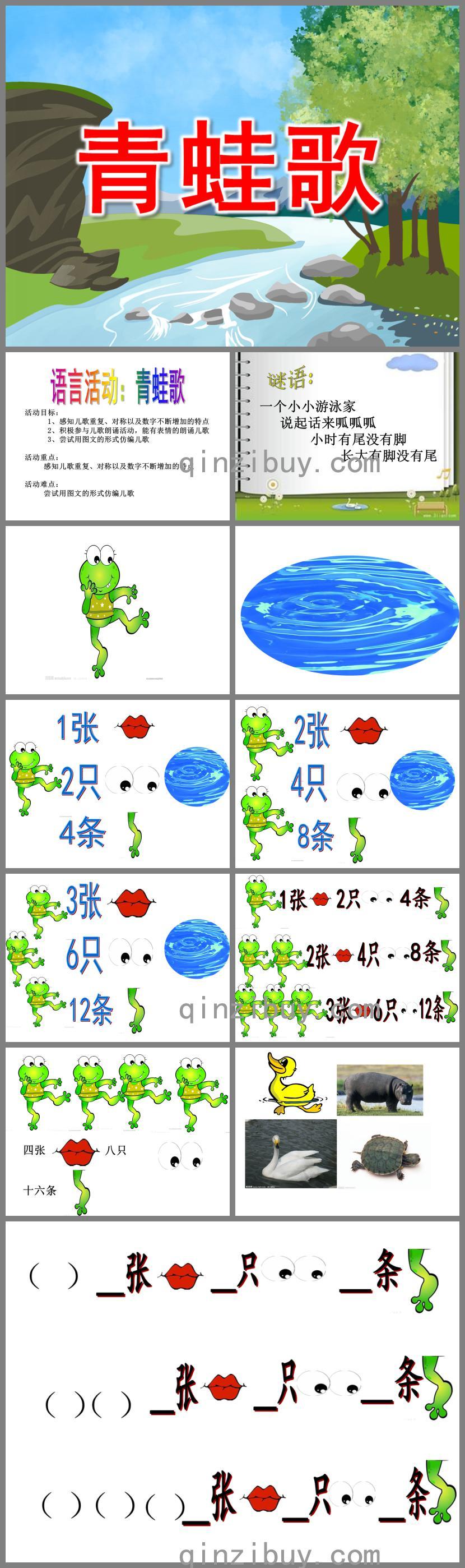 大班语言活动青蛙歌PPT课件